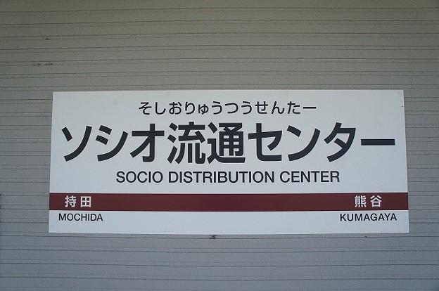 ソシオ流通センター