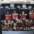 Photos: 熊谷