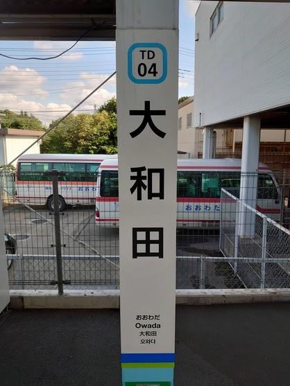 TD04 大和田