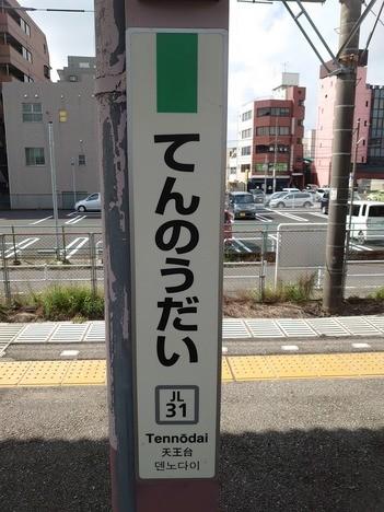 Photos: JL31 てんのうだい