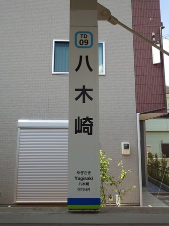 Photos: TD09 八木崎