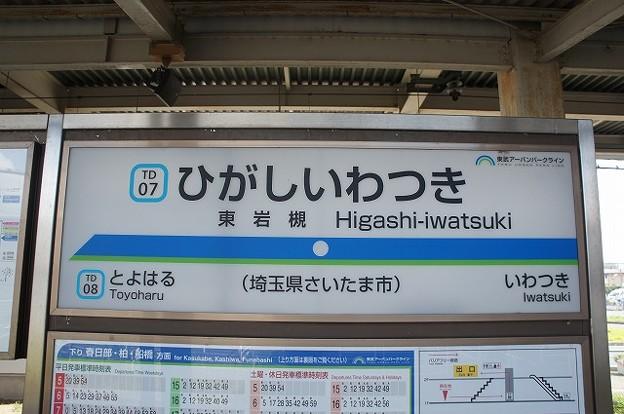 TD07 東岩槻