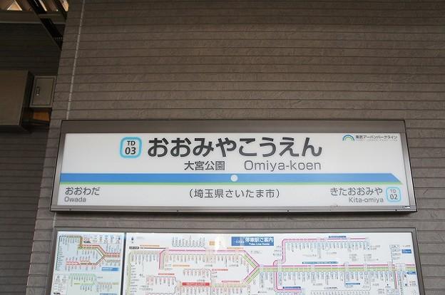 TD03 大宮公園