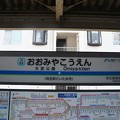 Photos: TD03 大宮公園