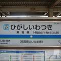 Photos: TD07 東岩槻