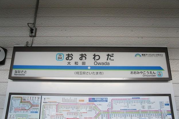 Photos: TD04 大和田