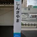 Photos: SS27 しんさやま