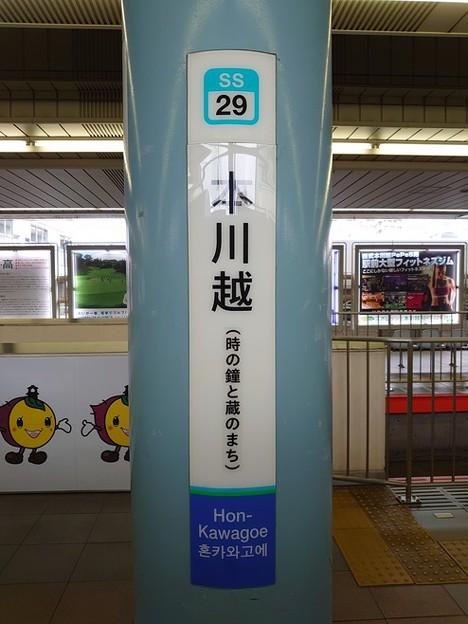 SS29 本川越