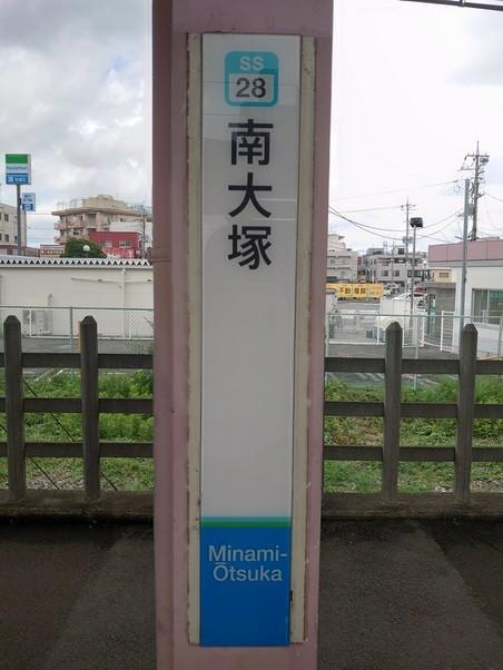 Photos: SS28 南大塚