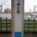 SS28 南大塚