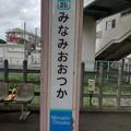 Photos: SS28 みなみおおつか