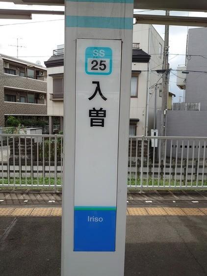 SS25 入曽