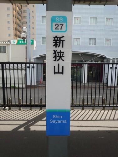 Photos: SS27 新狭山