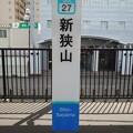 SS27 新狭山