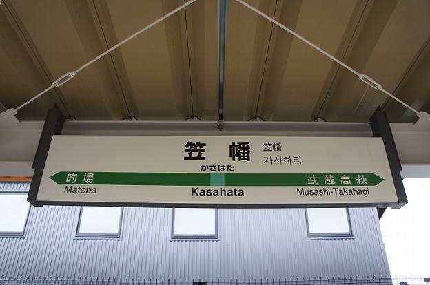 Photos: 笠幡