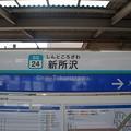 Photos: SS24 新所沢