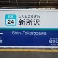 SS24 新所沢