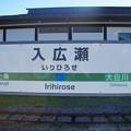 Photos: 入広瀬