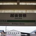 Photos: 越後曽根