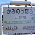 H06 上野幌