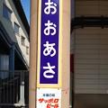 Photos: おおあさ