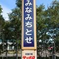 Photos: みなみちとせ