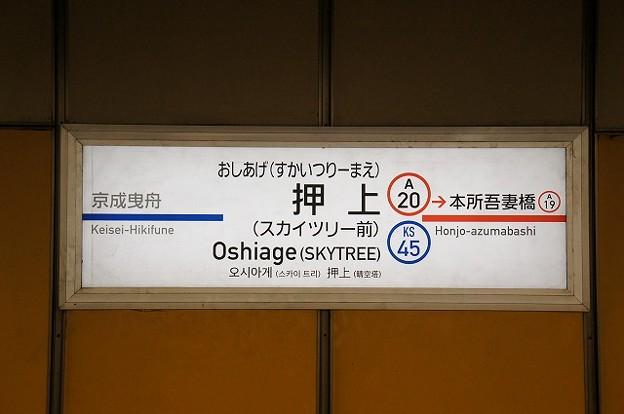 Photos: A20 KS45 押上(スカイツリー前)