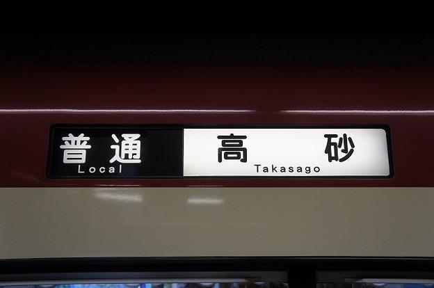 Photos: 普通 高砂