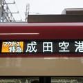 Photos: アクセス特急 成田空港
