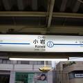 Photos: KS11 京成小岩
