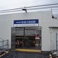 京成大和田