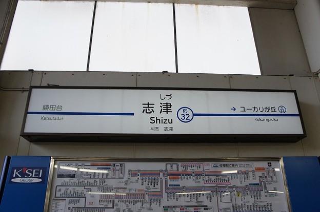 KS32 志津