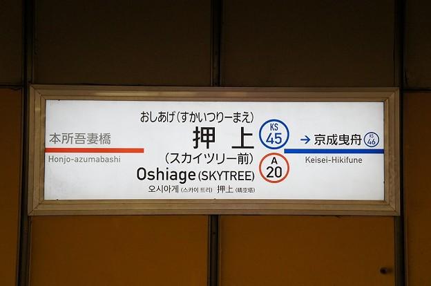 Photos: KS45 A20 押上(スカイツリー前)