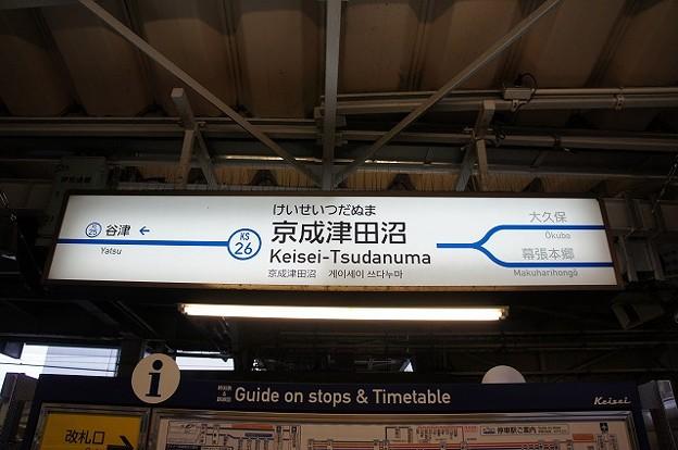 KS26 京成津田沼