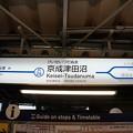 Photos: KS26 京成津田沼