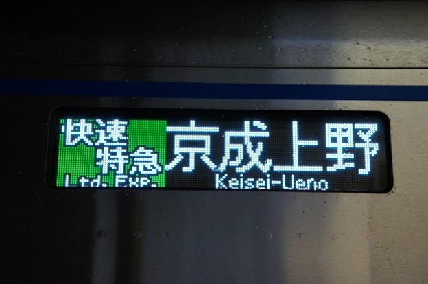 快速特急 京成上野