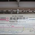 Photos: SL24 KS26 京成津田沼
