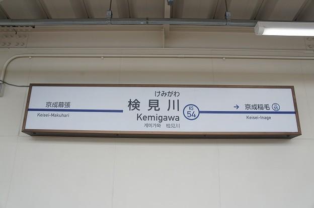 KS54 検見川
