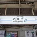 Photos: KS57 西登戸