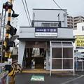Photos: 新千葉