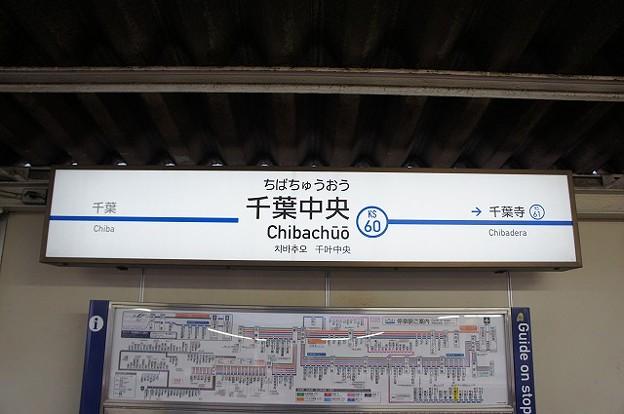 Photos: KS60 千葉中央