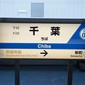 Photos: CM03 千葉