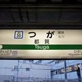Photos: JO30 都賀