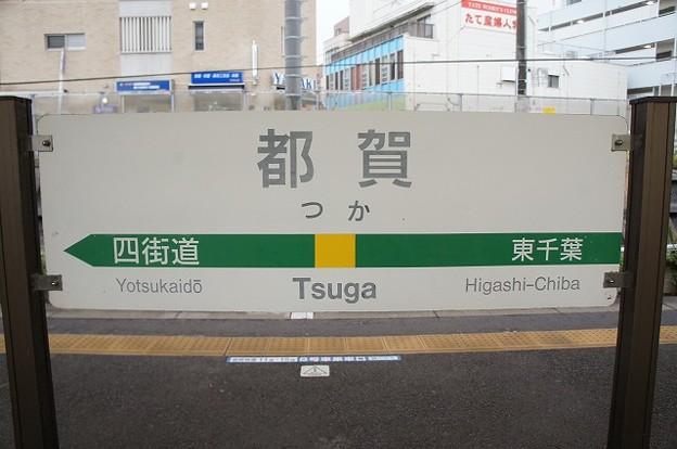 Photos: 都賀