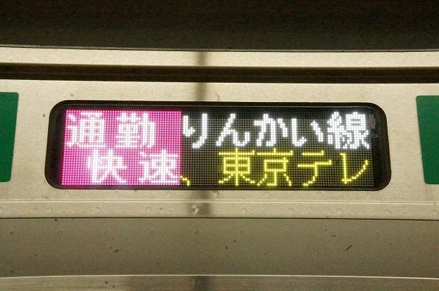 通勤快速 りんかい線