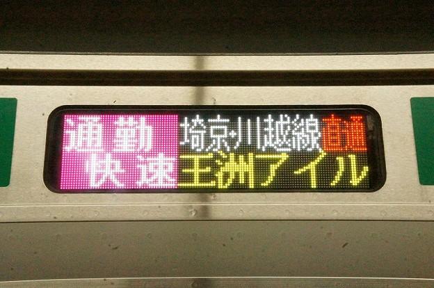 通勤快速 埼京・川越線直通