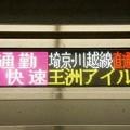 Photos: 通勤快速 埼京・川越線直通