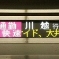 Photos: 通勤快速 川越
