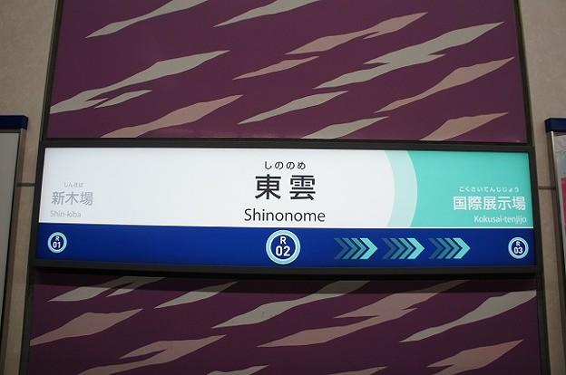 Photos: R02 東雲