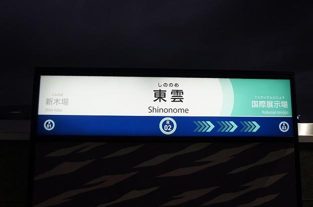 R02 東雲